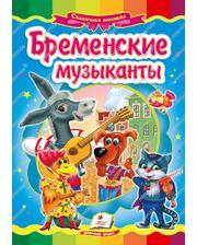 Книжка Бременские музыканты