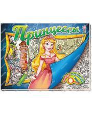 Ranok Найди и раскрась «Принцессы»