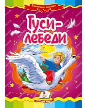 Книга детская Гуси-лебеди