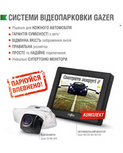 Gazer Система видеопарковки CC100 + MC125