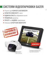 Gazer Система видеопарковки CC100 + MC135