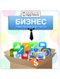 """Пакет приложений """"Бизнес"""" - Экономия от 4668 грн."""