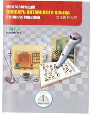 Знаток Первый китайско-русский словарь (REW-K047)