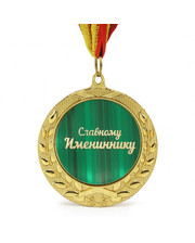 Медаль подарочная СЛАВНОМУ ИМЕНИННИКУ