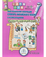 Знаток Первый китайско-русский словарь (REW-K048)