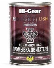 Hi-Gear HG2219 10-минутная промывка двигателя с SMT2, 887 мл