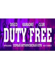 Скидка 50% на одноразовую входную визу в любой день на 4 человека в Disco Karaoke Club «Duty Free» + бесплатное караоке
