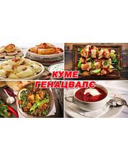"""Скидка 30% на все меню кухни от нового ресторана украинско-грузинской кухни """"Куме Генацвалє"""""""