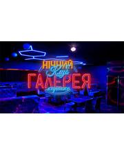 Скидка 50% на одноразовую входную визу в любой день на 4 человека в Disco Karaoke Club «Галерея»(«Duty Free») + бесплатное караоке