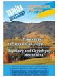 """Асса Карта Карпаты """"Гринявские и Чивчинские горы"""" укр.яз."""
