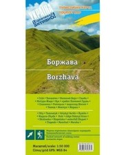 "Асса Карта Карпаты ""Боржава"""