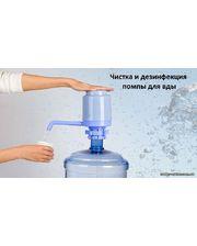 Чистка и дезинфекция помпы для воды