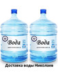 Доставка воды Николаев