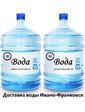 Доставка воды Ивано-Франковск