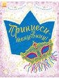Ранок Велика книга для творчості. Принцеси-танцівниці (укр.),