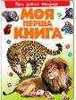 Пегас Моя перша книга. Про диких тварин