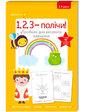 книголав 1, 2, 3 - полічи (3-4 роки), #книголав