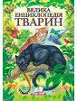 Пегас Велика енциклопедія тварин