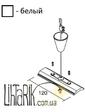 Imperium Light Подвес тросовый Light House 03016.01.01