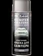 HIGEAR Эластичная краска для бампера (серая) Hi Gear 311 г