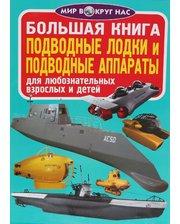 Бао Завязкин О. Большая книга. Подводные лодки и подвод. аппараты для любознательных взрослых и детей (больш,м)