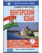 АРИЙ Смит Э. Венгерский за 6 недель (CD+книга)