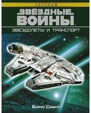 АСТ Билл С. Звездные войны. Звездолеты транспорт (А4)
