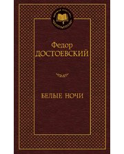 АЗБУКА Федор Достоевский. Белые ночи