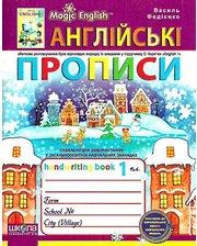 Школа Федиенко В. Школа. Англійські прописи. Прописний та друкований шрифт