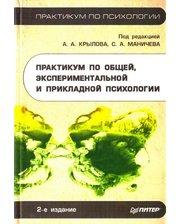 ПИТЕР Крылова А. Практикум по общей, экспериментальной и прикладной психологии