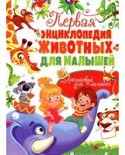 Кристал Бук Завязкин О. Первая энциклопедия животных для малышей. От 8 месяцев до 5 лет