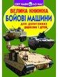 Бао Олег Завязкин. Велика книжка. Бойові машини