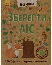 Ранок Булгакова Г. Зберегти ліс