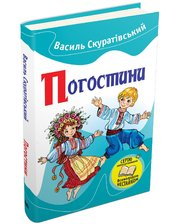 КМ-Букс Василий Скуратовский. Погостини