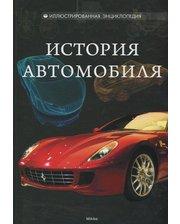 Mikko С. Ковалев. История автомобиля