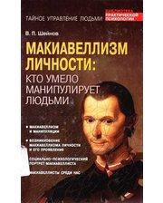 Харвест Виктор Шейнов. Макиавеллизм личности. Кто умело манипулирует людьми
