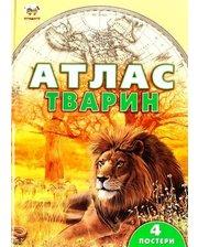 Талант Цеханская А. Атлас тварин. Ілюстрована енциклопедія