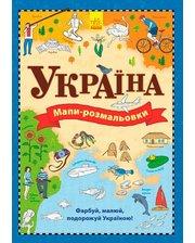 Ранок Україна. Атлас-розмальовка