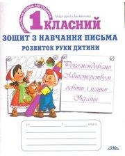 Скиф Маргарита Беженова. Першокласний зошит з навчання письма. Розвиток руки дитини
