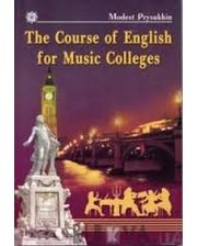 Тернополь Присухин М. Курс з теорії музики (англ. мовою) (м)
