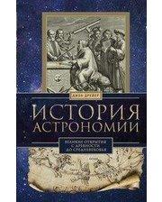 ЦЕНТРПОЛИГРАФ Дрейер Джон. История астрономии. Великие открытия