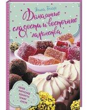 Клуб семейного досуга Бойко Э.. Домашние сладости и восточные лакомства