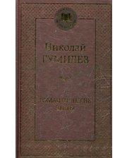 АЗБУКА Николай Гумилев. Романтические цветы