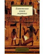 АЗБУКА Египетская книга мертвых