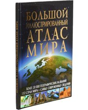 Бао (Донецк) Большой иллюстрированный атлас Мира