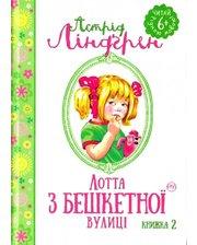 Махаон Линдгрен А. Лотта з Бешкетної вулиці. Книжка 2 (А5,укр)(тк)