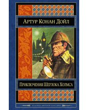Эксмо Артур Конан Дойл. Приключения Шерлока Холмса