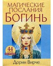 ПОПУРРИ Дорин Вирче. Магические послания богинь (книга + 44 карты)