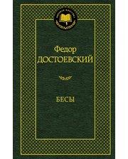 АЗБУКА Федор Достоевский. Бесы