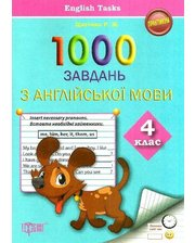 Торсинг Цыгичко Р. 1000 завдань з англійської мови. 4 клас (А4,м)(укр)